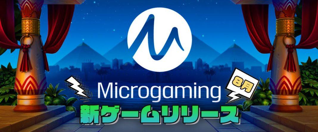 マイクロゲーミング 2020年8月リリース新作スロット トップバナー