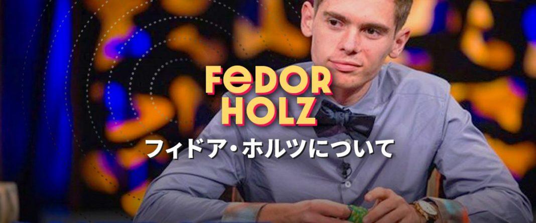 ポーカープレイヤーフィドア・ホルツ トップバナー
