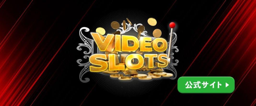 ビデオスロッツカジノ トップバナー