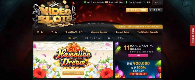 ビデオスロッツカジノ トップページ