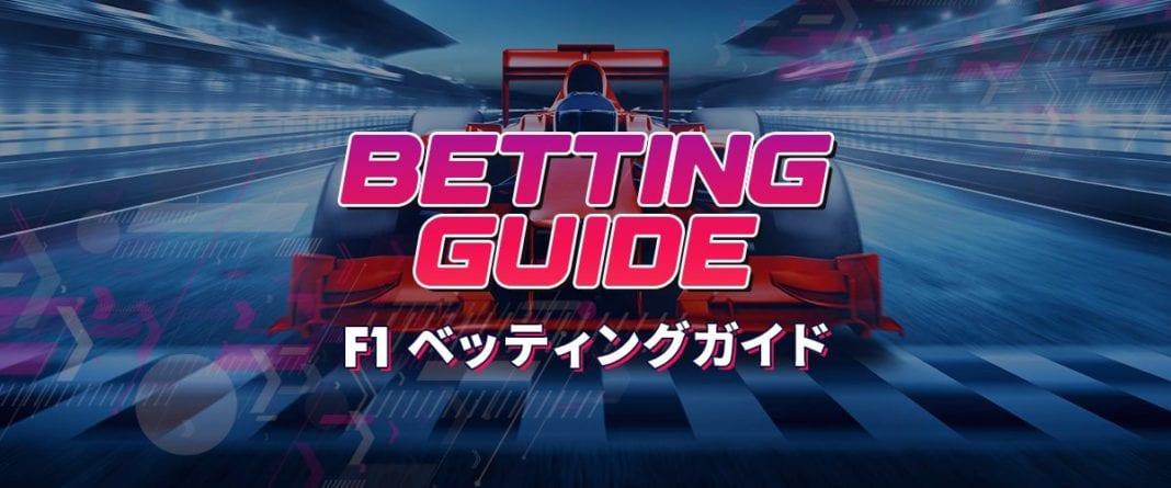 F1ベッティングガイド