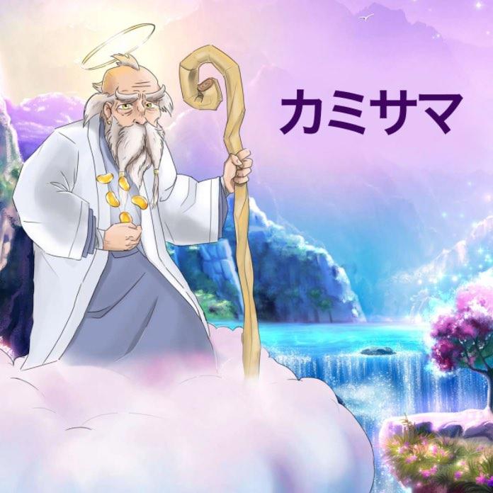 カジノゴッズ 神様