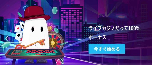 カジノゴッズ ライブカジノボーナス