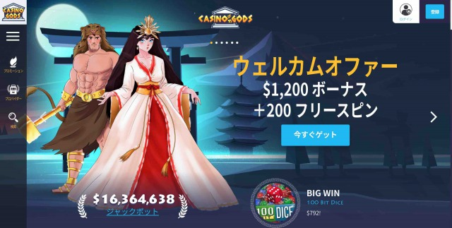 カジノゴッズ トップページ