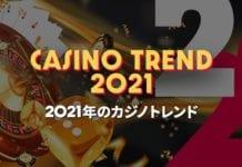 2021年カジノトレンド ヘッダーバナー
