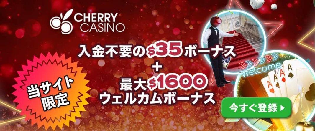 当サイト限定チェリーカジノ入金不要35ドル登録ボーナス+最大1600ドルウェルカムボーナス