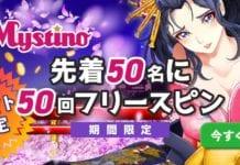 ミスティーノ 花魁ドリーム コラボレーションキャンペーン