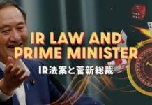 菅新総裁とカジノ法案 トップバナー