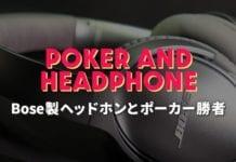 Bose製ヘッドホンとポーカー勝者 ヘッダーバナー