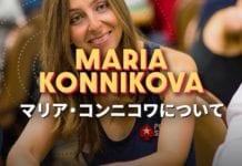 マリア・コンニコワ ポーカープレイヤー ヘッダーバナー