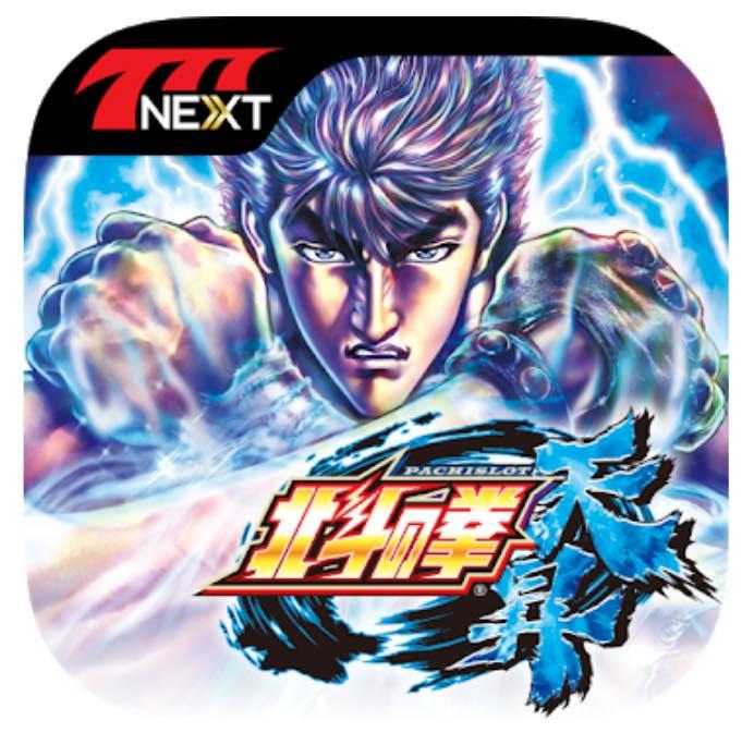 【777NEXT】パチスロ北斗の拳 天昇 アプリ