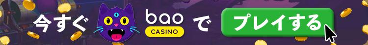 bao casino 今すぐ登録