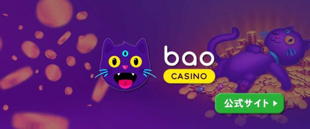 Bao casino ヘッダーバナー