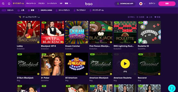 bao casino ゲームリスト