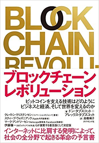 ブロックチェーンレボリューション 書籍