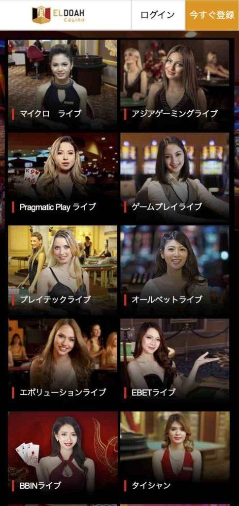 エルドアカジノ モバイル版 ライブカジノゲームページ