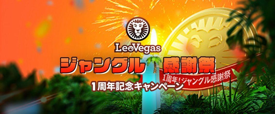 レオベガス1周年記念 ありがとう!ジャングル感謝祭 キャンペーンヘッダーバナー