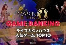 ライブカジノハウス 2020年10月度 人気ゲームランキング10 ヘッダーバナー