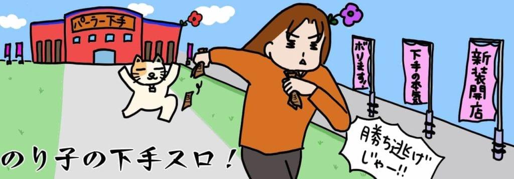 のり子の下手スロ ブログ