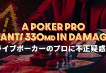 ポーカー不正疑惑