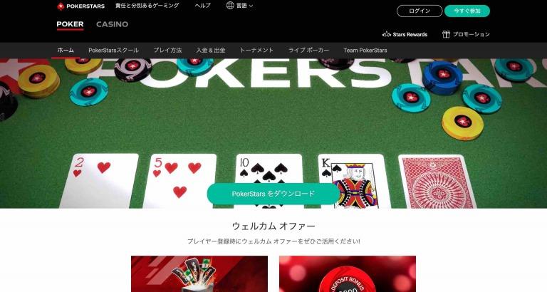 ポーカースターズ ホームページ
