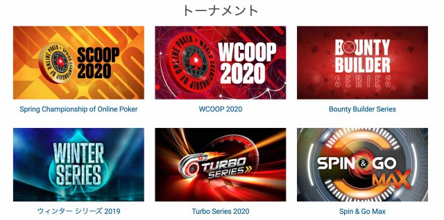 ポーカースターズ トーナメント
