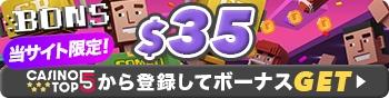 ボンズカジノ 当サイト限定登録ボーナスクーポンサイドバナー
