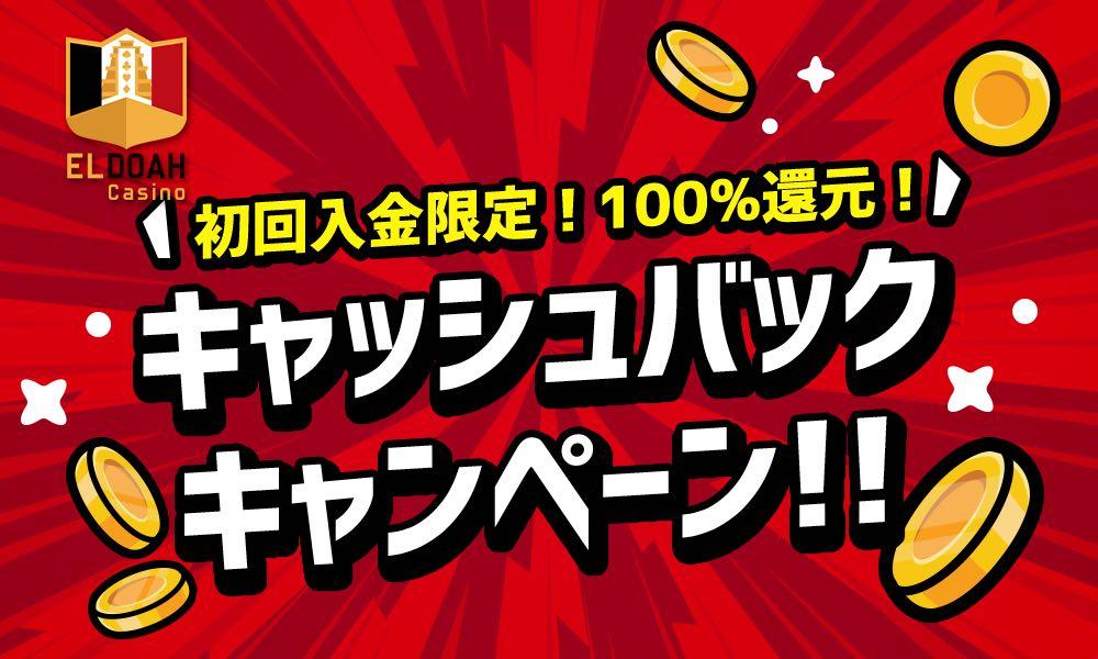 エルドアカジノ 初回入金限定 キャッシュバックキャンペーン