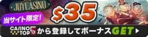 ジョイカジノ 入金不要ボーナス$35 小バナー