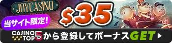 ジョイカジノ 当サイト限定登録ボーナスクーポンサイドバナー