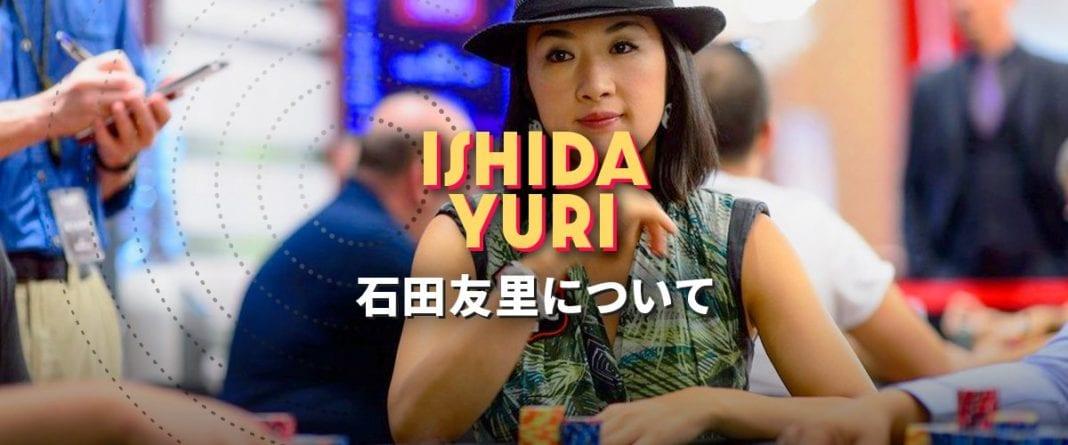ポーカープレイヤー石田友里 ヘッダーバナー
