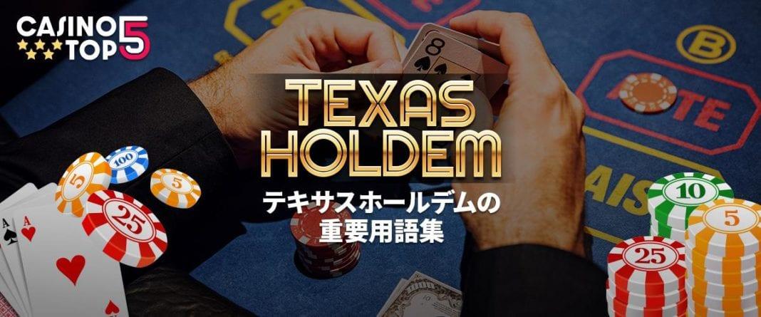テキサスホールデム 重要用語集 ヘッダーバナー