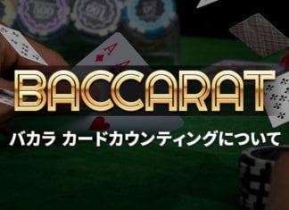 カードカウンティング バカラ バナー