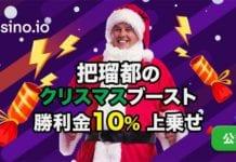 把瑠都のクリスマスブーストキャンペーンバナー