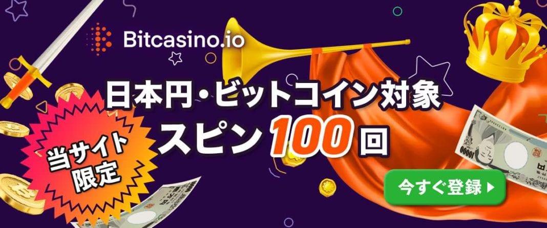 ビットカジノ レビューバナー 当サイト限定フリースピンボーナス100