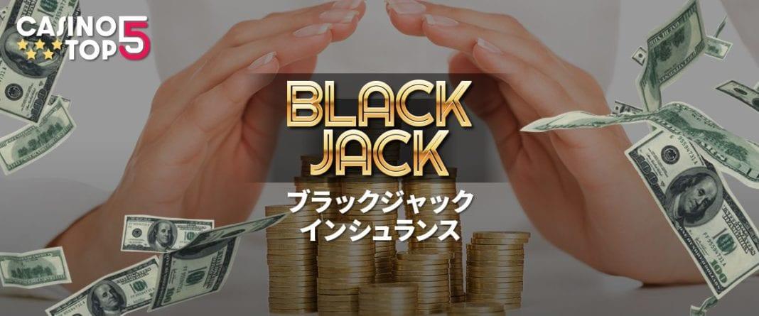 ブラックジャックインシュランス