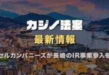 カジノ法案 最新情報 ピクセルカンパニーズ長崎IR事業参入 ヘッダーバナー