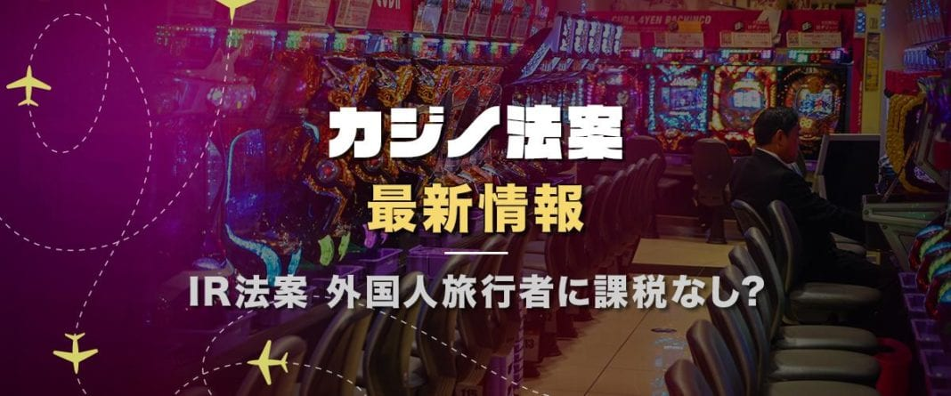 カジノ法案最新情報 外国人旅行者に課税なし