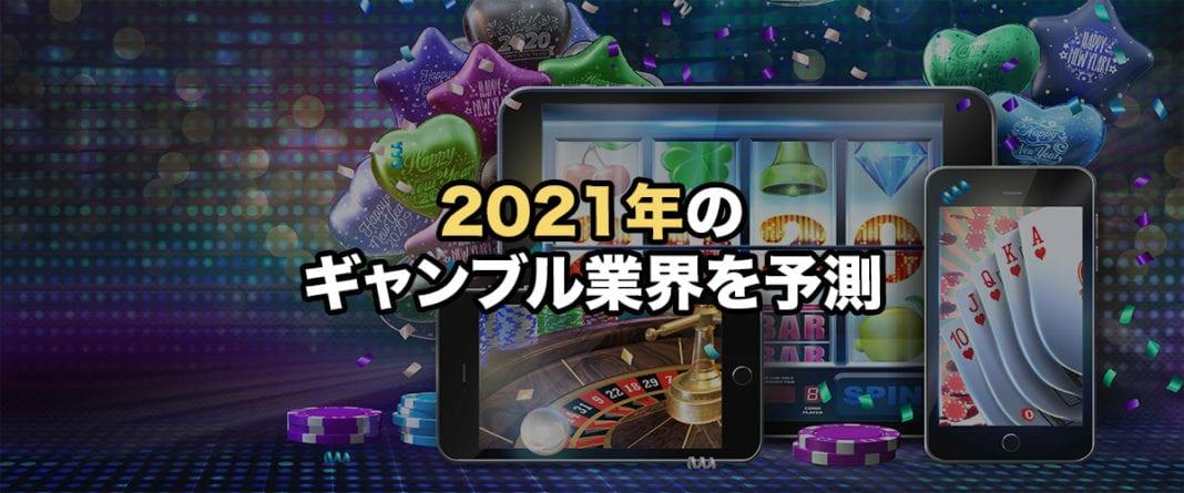 2021年のギャンブル業界予測 バナー