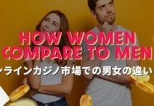 オンラインカジノ市場男女の違い ヘッダーバナー