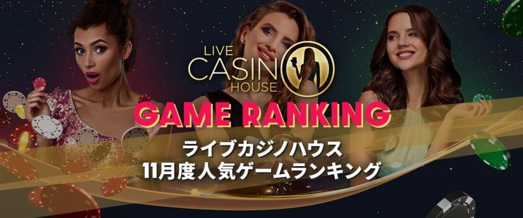ライブカジノハウス 11月度人気ゲームランキング ヘッダーバナー