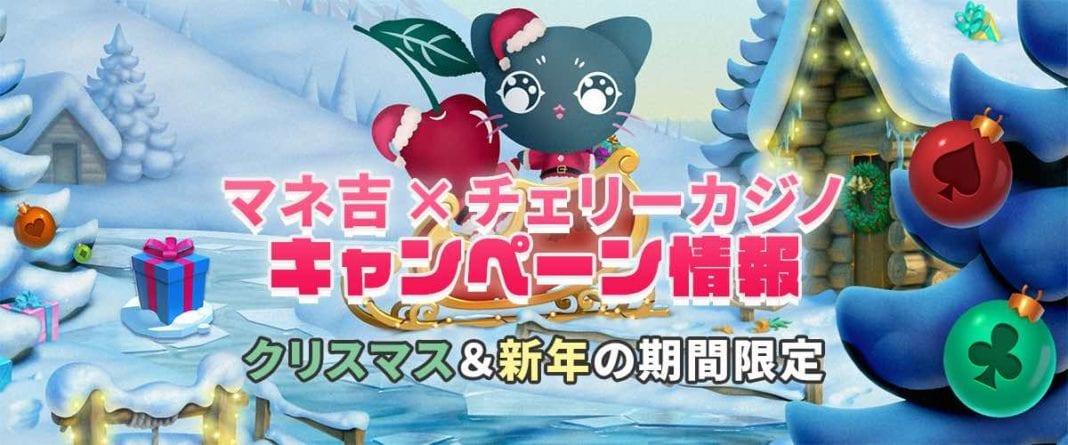 まね吉 チェリーカジノ クリスマス・新年限定キャンペーン バナー