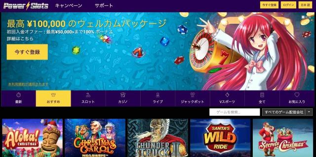 Power Slots パワースロッツ ホームページ