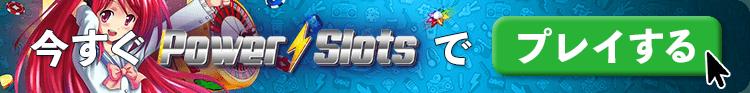 今すぐPower Slots パワースロッツ でプレイする