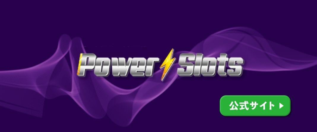 Power Slotsパワースロッツ ヘッダーバナー