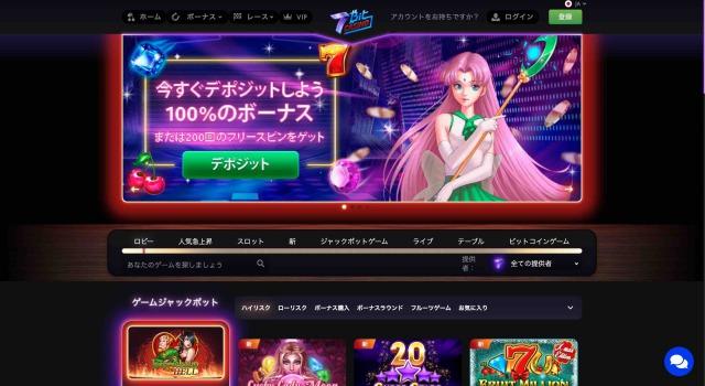 7ビットカジノ トップページ