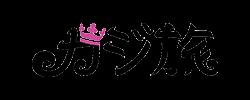 カジ旅 ロゴ
