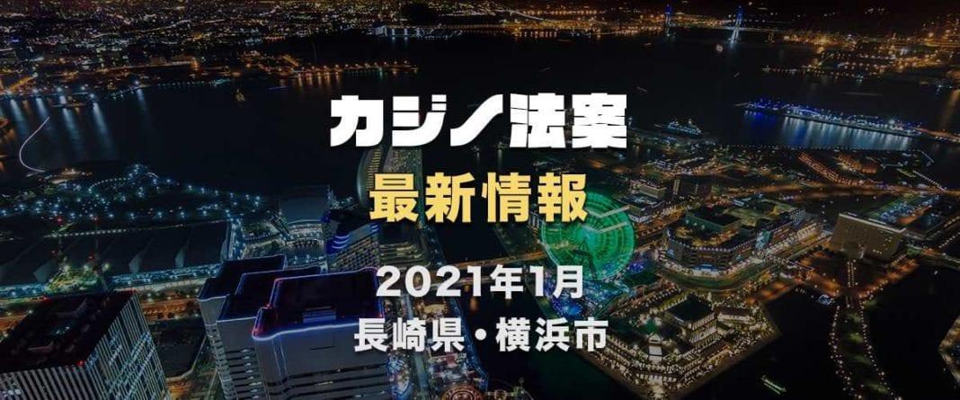 2021年1月カジノ法案 最新ニュース 長崎県 横浜市 バナー