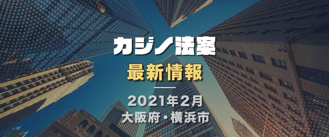 カジノ法案 2021年2月最新情報 大阪・横浜