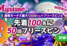ミスティーノ限定コラボキャンペーン フリースピン50回